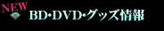 BD・DVD・グッズ情報