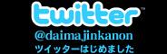 『大魔神カノン』公式ツイッター
